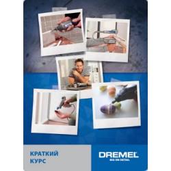 Catalog Dremel 2018\19